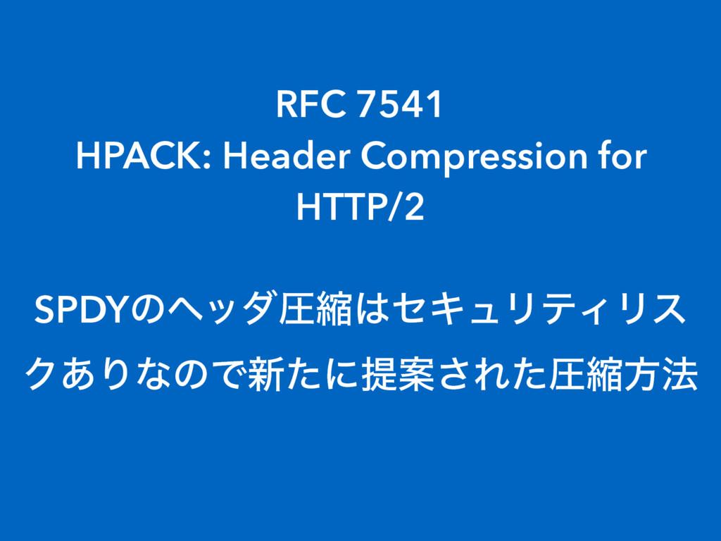 RFC 7541 HPACK: Header Compression for HTTP/2 S...