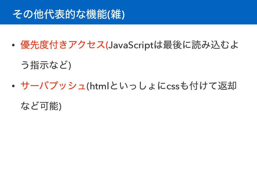 ͦͷଞදతͳػ() • ༏ઌ͖ΞΫηε(JavaScript࠷ޙʹಡΈࠐΉΑ ͏ࢦ...