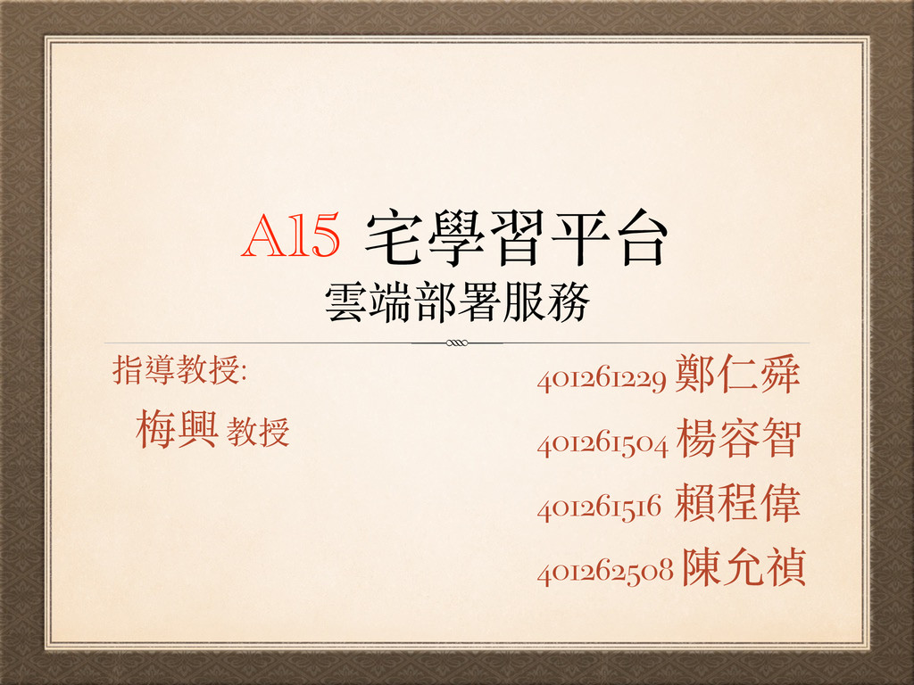A15 宅學習平台 雲端部署服務 指導教授: 梅興 教授 401261229 鄭仁舜 4012...