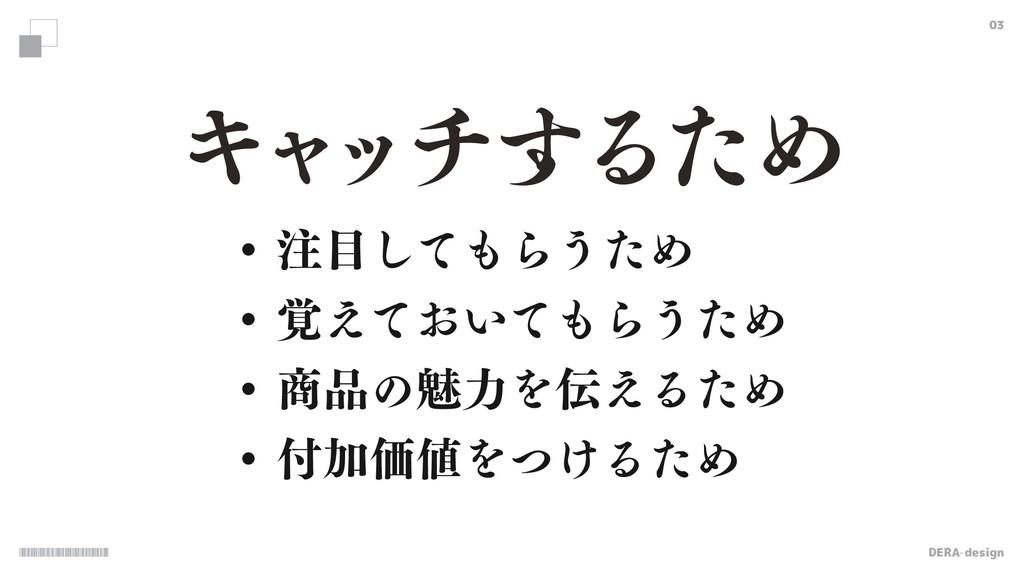 DERA-design 03 wͯ͠Β͏ͨΊ w͓͍֮͑ͯͯΒ͏ͨΊ wͷັ...