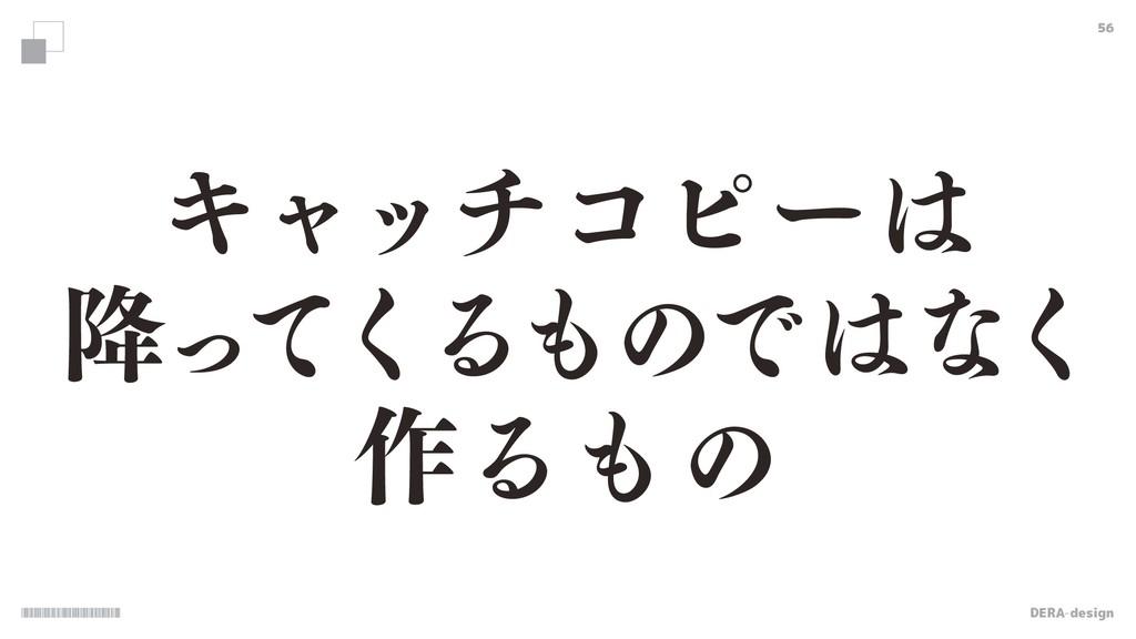 DERA-design 56 Ωϟονίϐʔ ߱ͬ ͯ͘ΔͷͰͳ͘ ࡞Δͷ