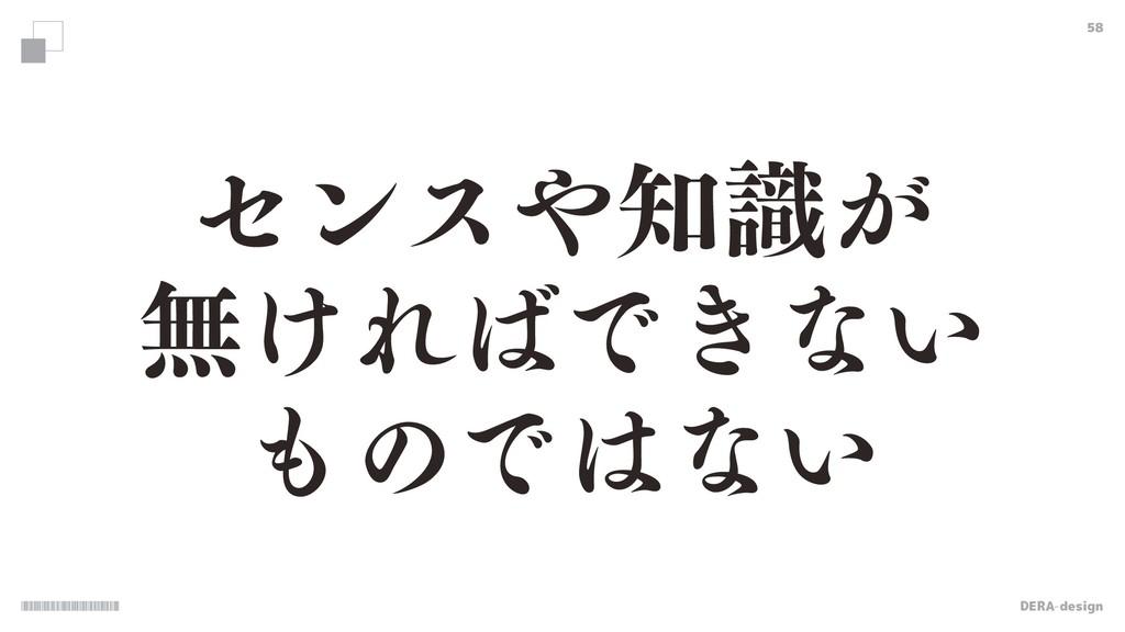 DERA-design 58 ηϯε͕ࣝ ແ͚ΕͰ͖ͳ͍ ͷͰͳ͍