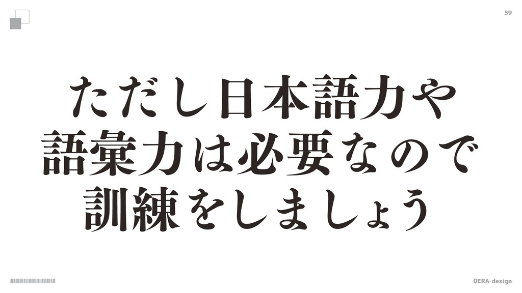 DERA-design 59 ͨͩ͠ຊޠྗ ޠኮྗඞཁͳͷͰ ܇࿅Λ͠·͠ΐ ͏