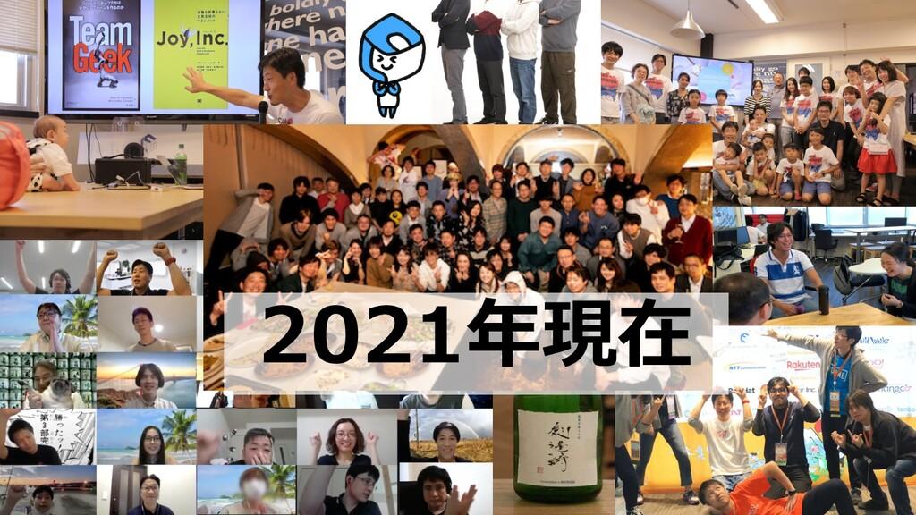 2021年現在