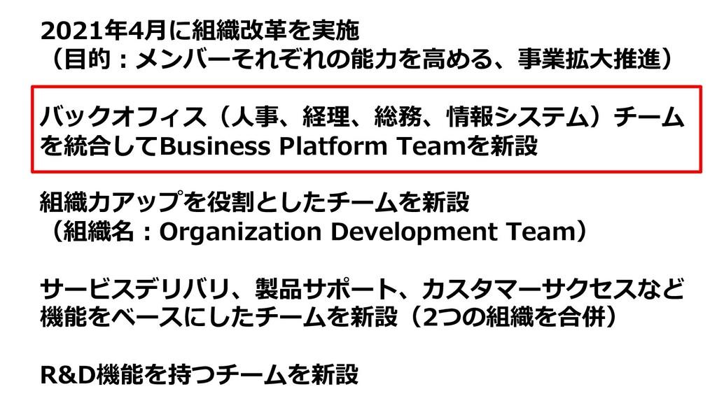 2021年4⽉に組織改⾰を実施 (⽬的︓メンバーそれぞれの能⼒を⾼める、事業拡⼤推進) バック...