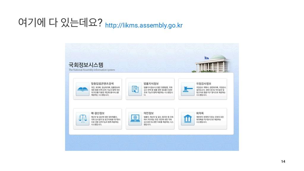 ৈӝী  חؘਃ? http://likms.assembly.go.kr 14