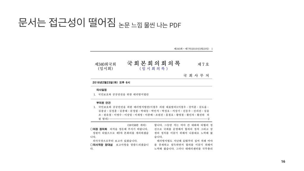ޙࢲח Ӕ ڄয ֤ޙ ו՝ ޛঁ աח PDF 16
