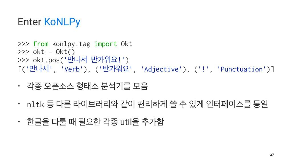 Enter KoNLPy >>> from konlpy.tag import Okt >>>...