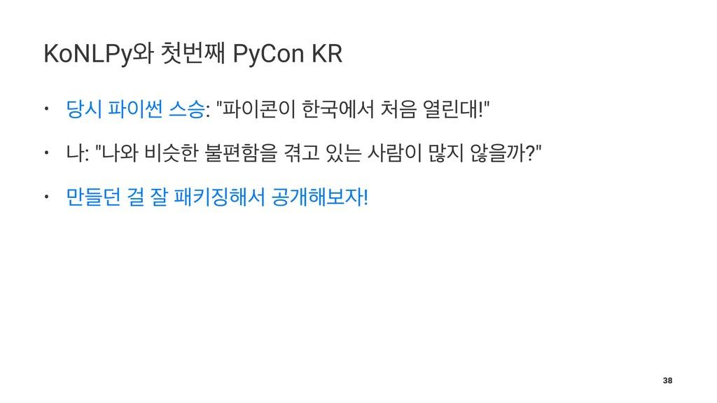 "KoNLPy৬ ߣ૩ PyCon KR • द ॆ झथ: "" ೠҴীࢲ ..."