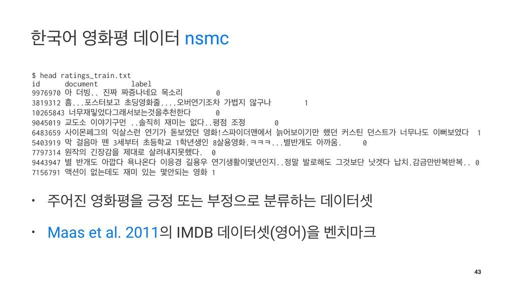 ೠҴয ചಣ ؘఠ nsmc $ head ratings_train.txt id do...