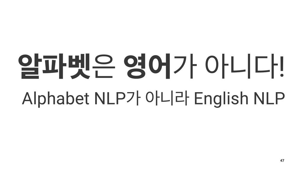 ঌ߳ যо ইפ! Alphabet NLPо ইפۄ English NLP 47