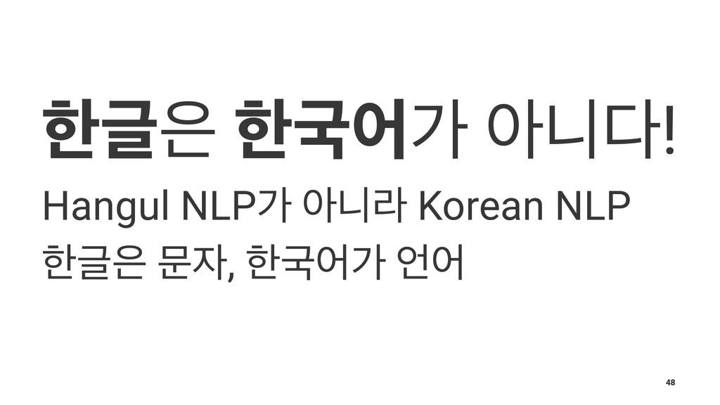 ೠӖ ೠҴযо ইפ! Hangul NLPо ইפۄ Korean NLP ೠӖ ޙ...