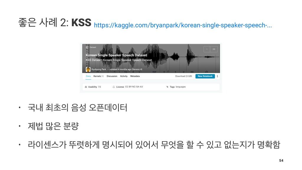 જ ۹ 2: KSS https://kaggle.com/bryanpark/korea...