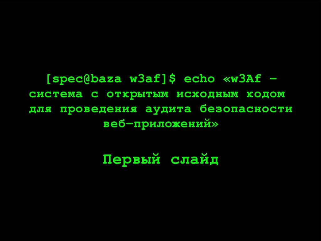 [spec@baza w3af]$ echo «w3Af – система с открыт...