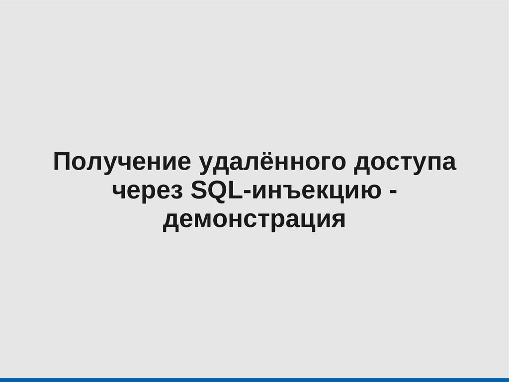 Получение удалённого доступа через SQL-инъекцию...