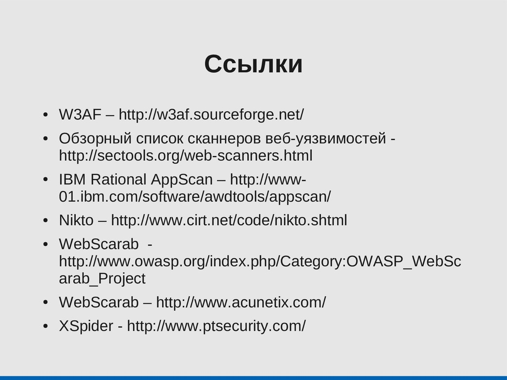 Ссылки ● W3AF – http://w3af.sourceforge.net/ ● ...