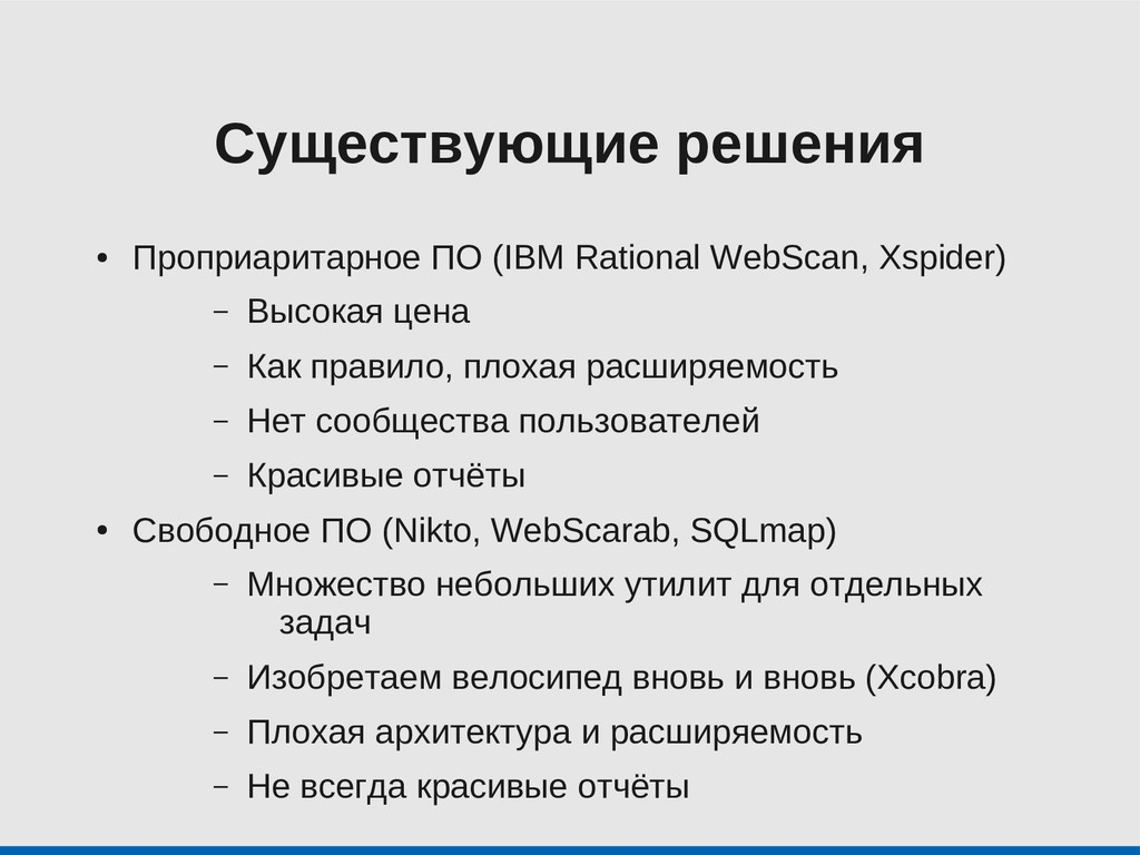 Существующие решения ● Проприаритарное ПО (IBM ...