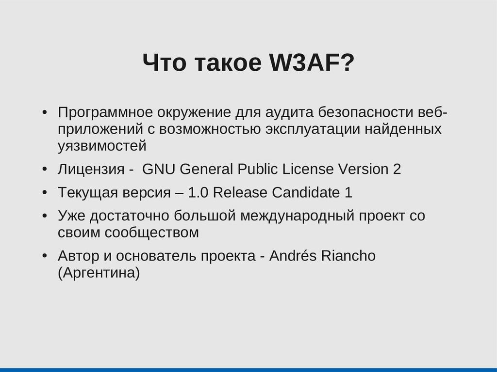 Что такое W3AF? ● Программное окружение для ауд...