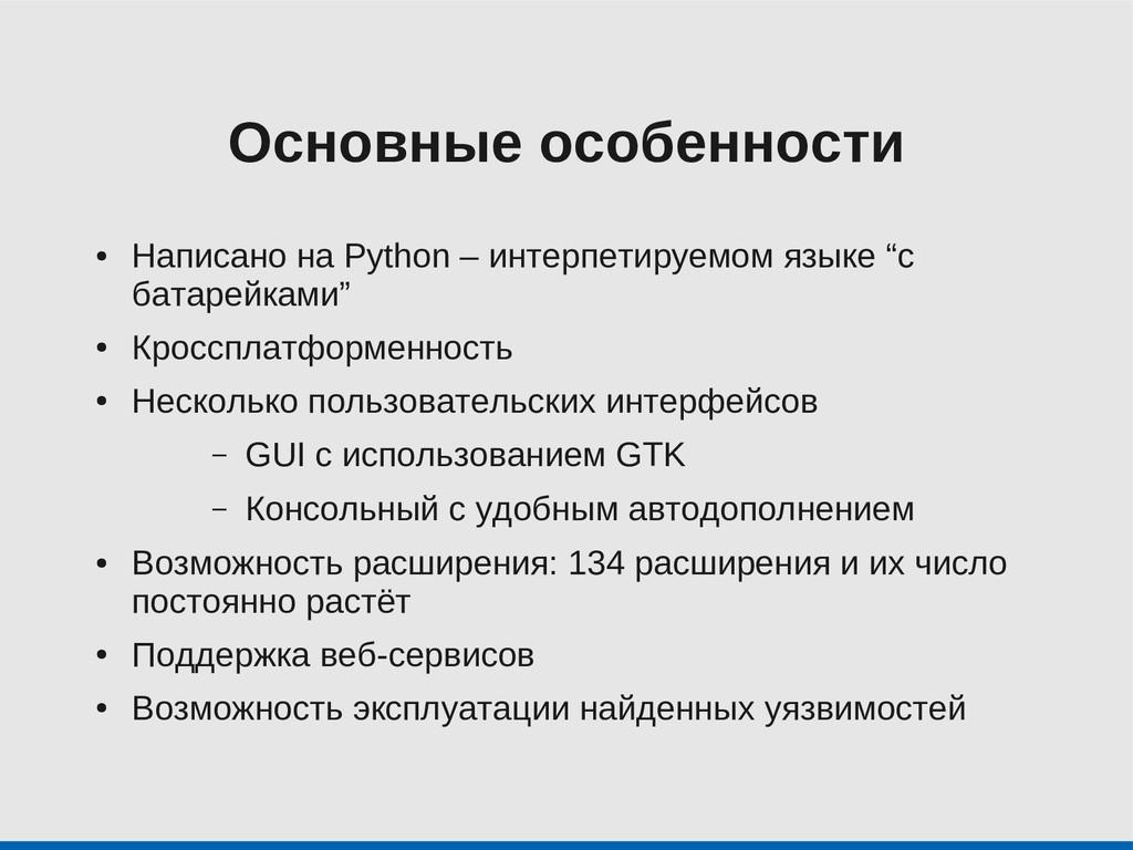 Основные особенности ● Написано на Python – инт...