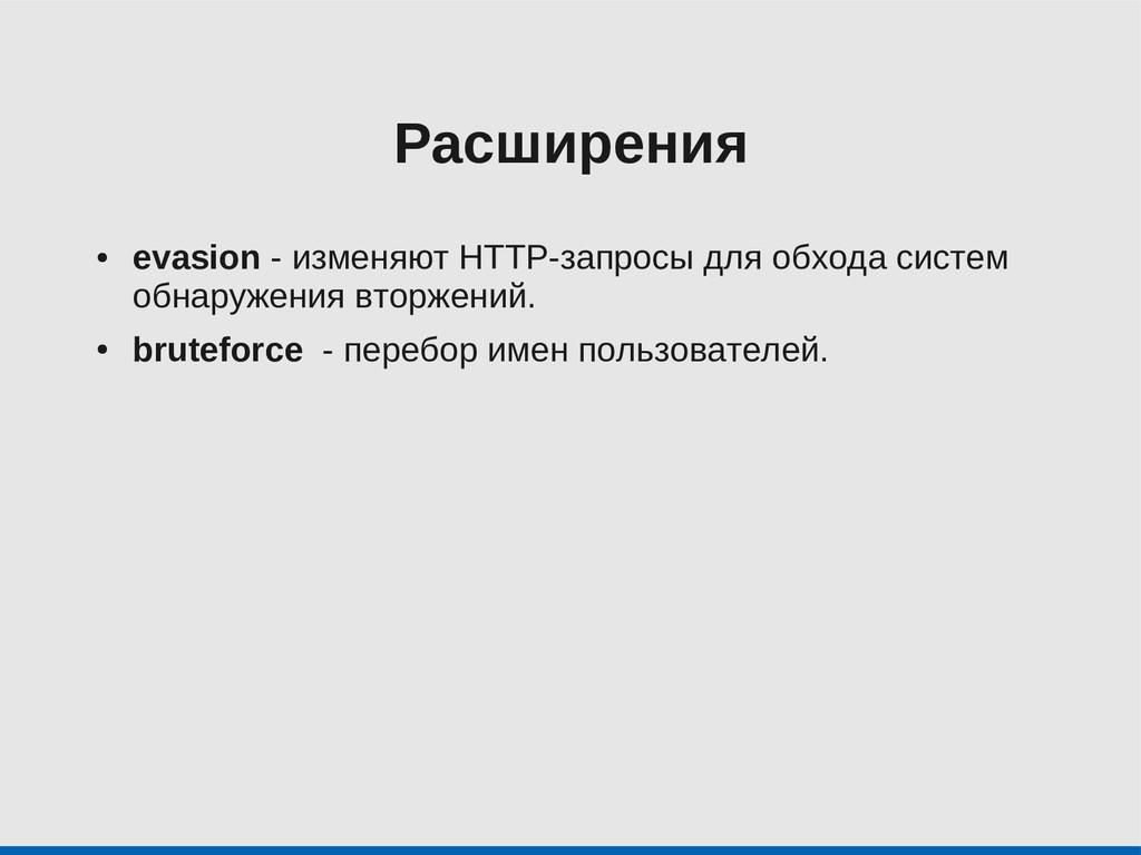 Расширения ● evasion - изменяют HTTP-запросы дл...