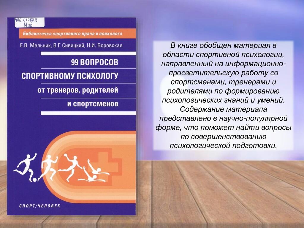 В книге обобщен материал в области спортивной п...