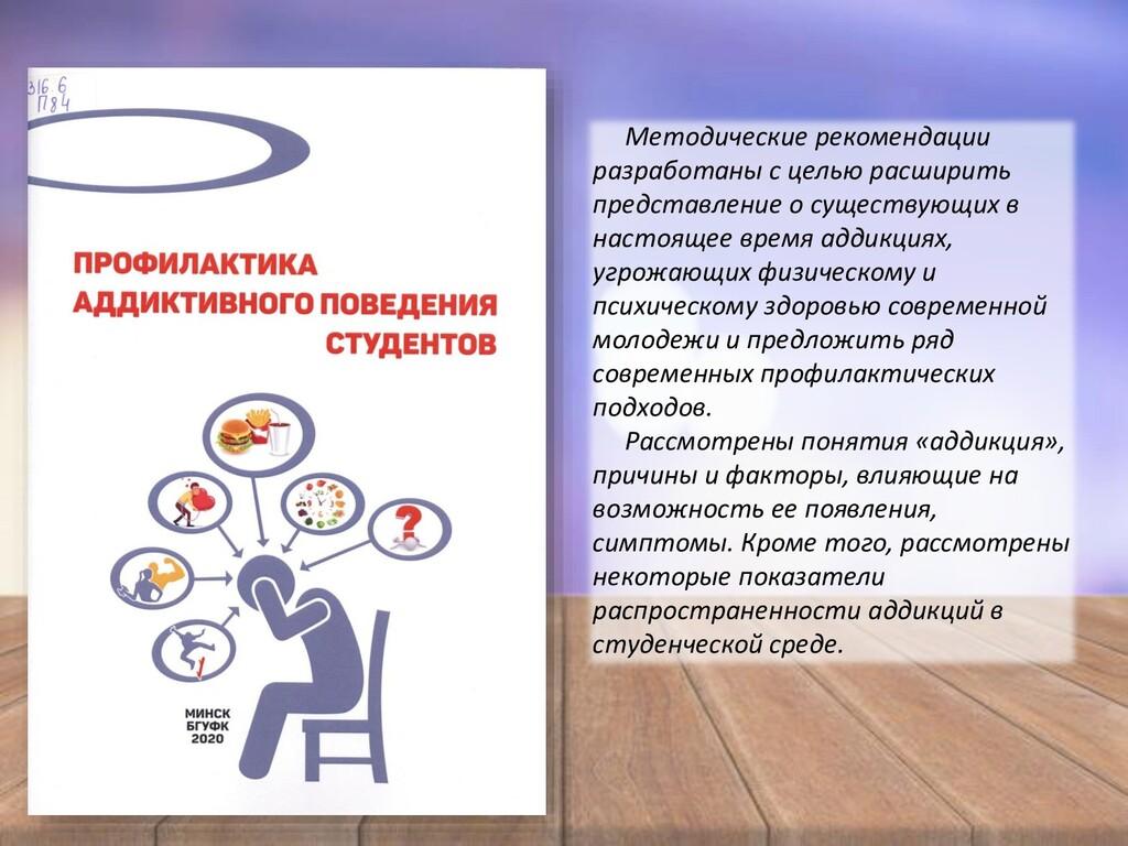Методические рекомендации разработаны с целью р...