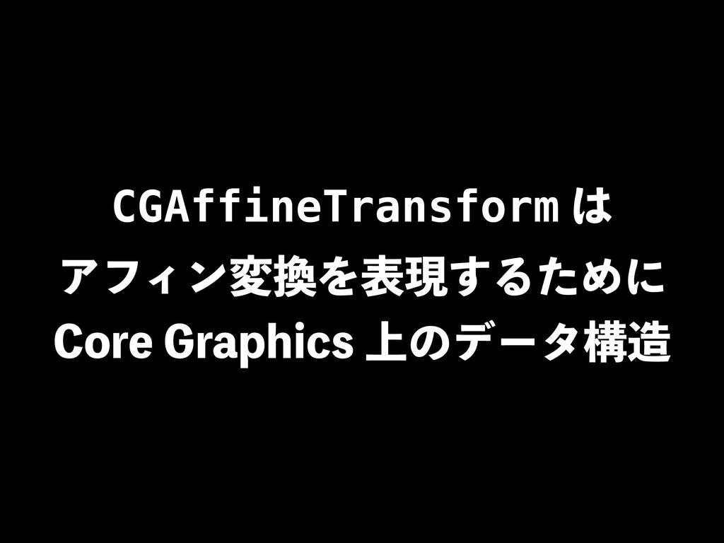 CGAffineTransform ΞϑΟϯมΛදݱ͢ΔͨΊʹ $PSF(SBQI...
