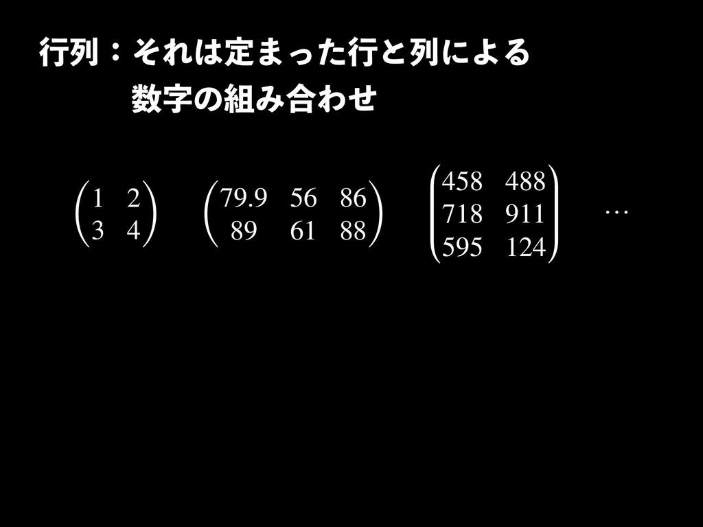 ߦྻɿͦΕఆ·ͬͨߦͱྻʹΑΔ ɹɹɹͷΈ߹Θͤ ( 1 2 3 4) 458 48...