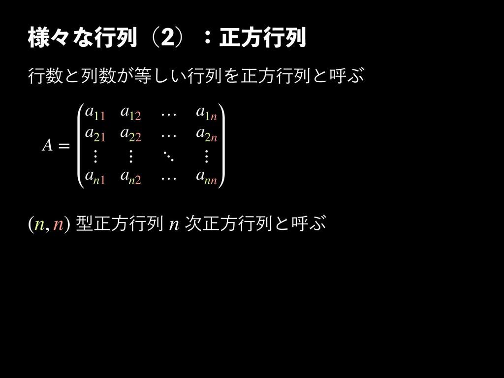 ༷ʑͳߦྻʢʣɿਖ਼ํߦྻ A = a 11 a 12 … a 1n a 21 a 22 … ...