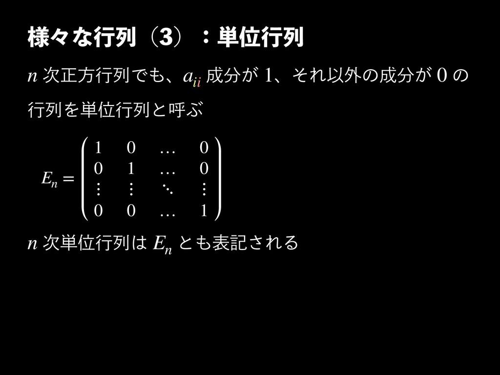 ༷ʑͳߦྻʢʣɿ୯Ґߦྻ E n = 1 0 … 0 0 1 … 0 ⋮ ⋮ ⋱ ⋮ 0 0...