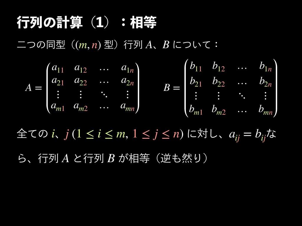 ߦྻͷܭʢʣɿ૬ A = a 11 a 12 … a 1n a 21 a 22 … a ...