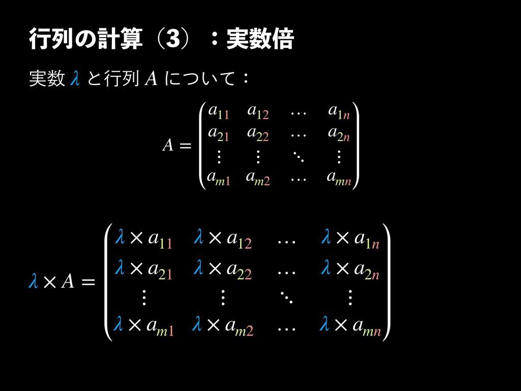 ߦྻͷܭʢʣɿ࣮ഒ A = a 11 a 12 … a 1n a 21 a 22 … a...