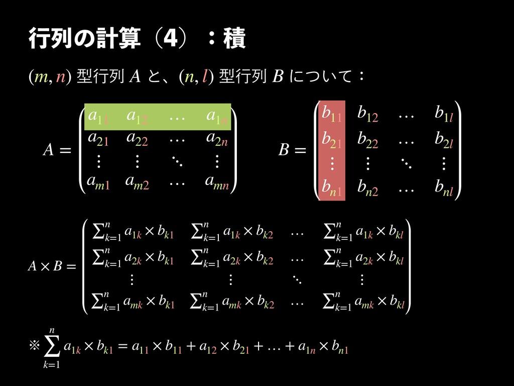 ߦྻͷܭʢʣɿੵ A = a 11 a 12 … a 1n a 21 a 22 … a 2...