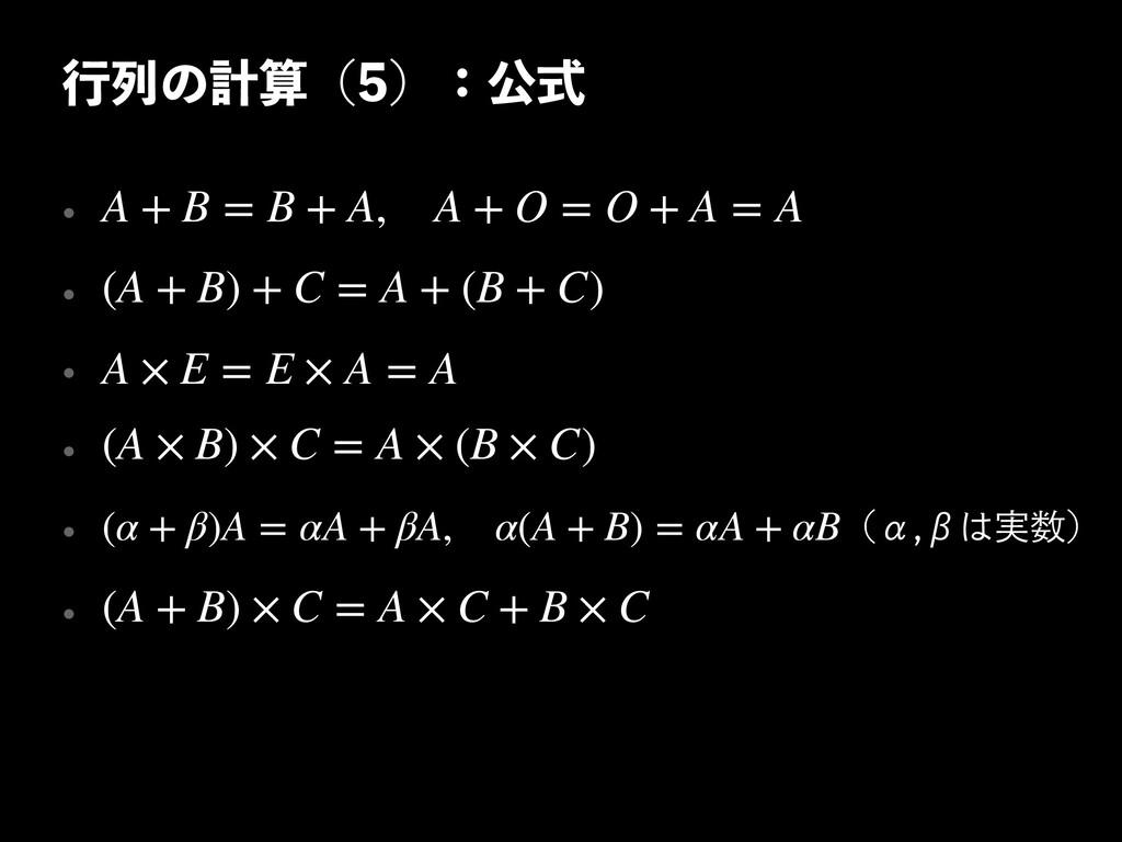 ߦྻͷܭʢʣɿެࣜ w  w  w  w  w  w A + B = B + A...