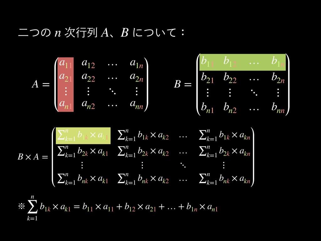 A = a 11 a 12 … a 1n a 21 a 22 … a 2n ⋮ ⋮ ⋱ ⋮ a...