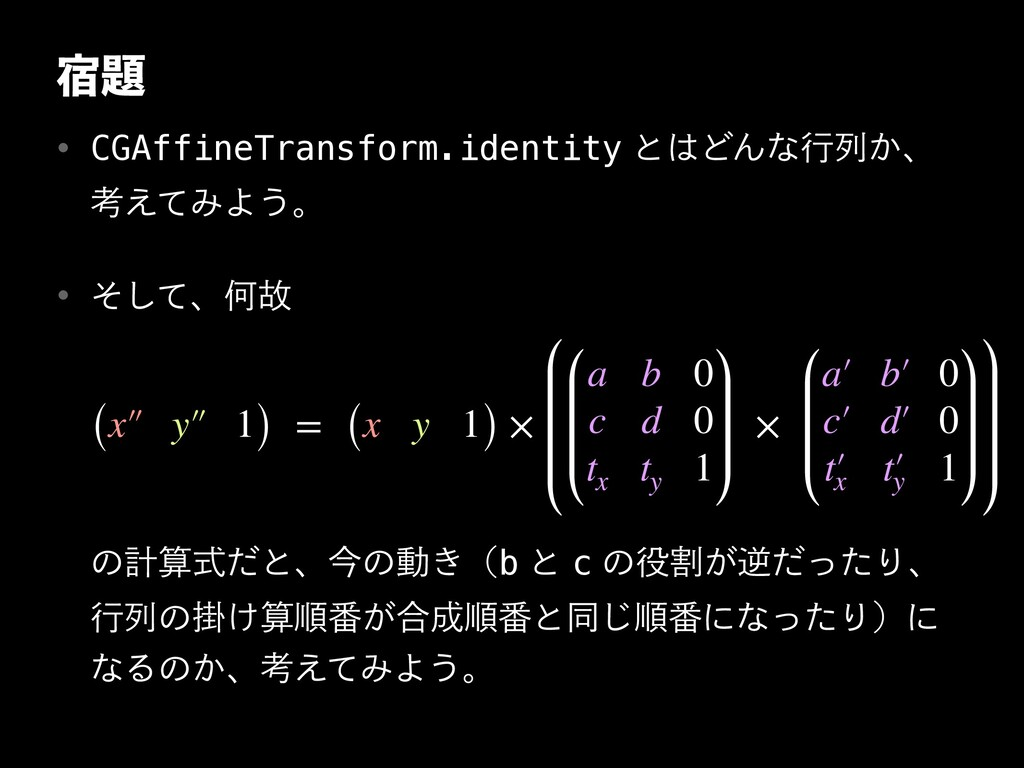 ॓ w CGAffineTransform.identityͱͲΜͳߦྻ͔ɺ ߟ͑ͯΈΑ...