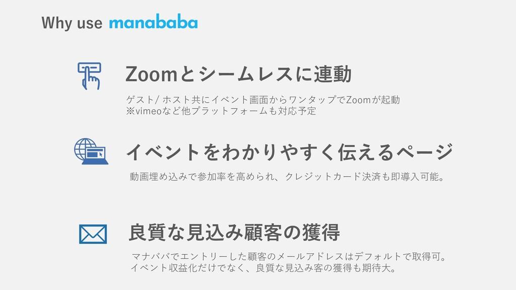 Zoomとシームレスに連動 イベントをわかりやすく伝えるページ 良質な⾒込み顧客の獲得 Why...