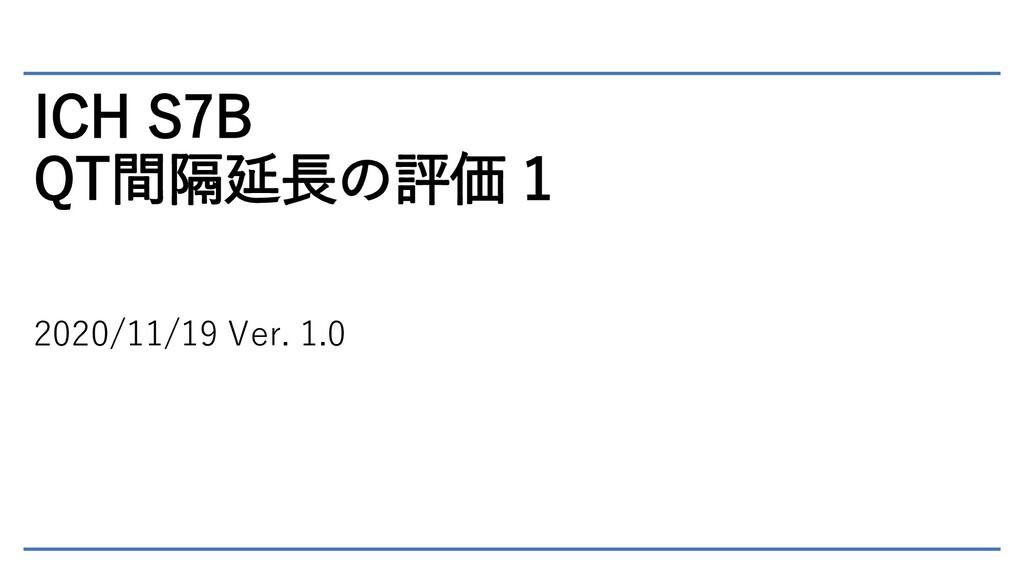 ICH S7B QT間隔延長の評価 1 2020/11/19 Ver. 1.0