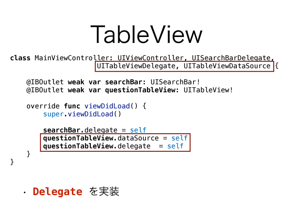 class MainViewController: UIViewController, UIS...