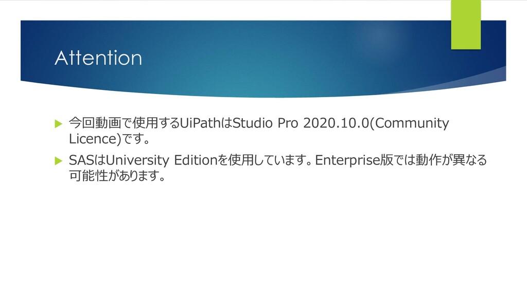 Attention  今回動画で使用するUiPathはStudio Pro 2020.10....
