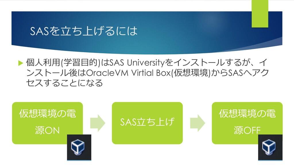 SASを立ち上げるには  個人利用(学習目的)はSAS Universityをインストールす...