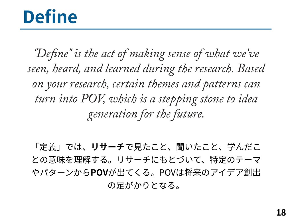 "%FOF   ""Define"" is the act of making sense ..."