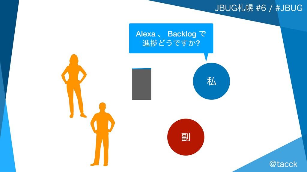 +#6(ຈ+#6( !UBDDL ෭ ࢲ Alexa ɺ Backlog Ͱ...