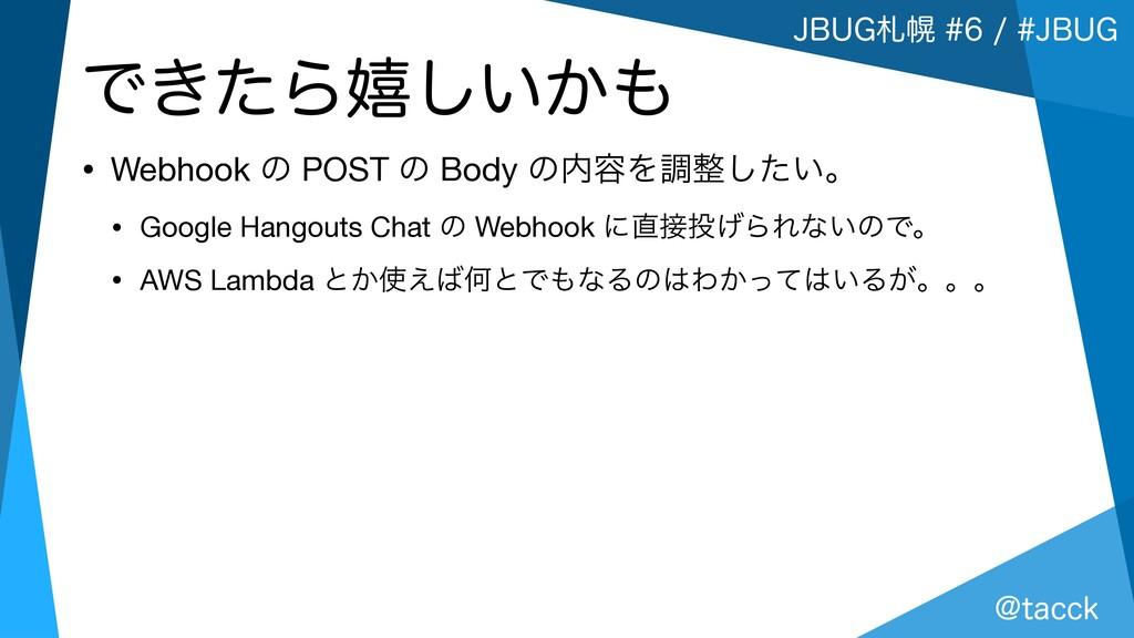 +#6(ຈ+#6( !UBDDL Ͱ͖ͨΒخ͍͔͠ • Webhook ͷ ...