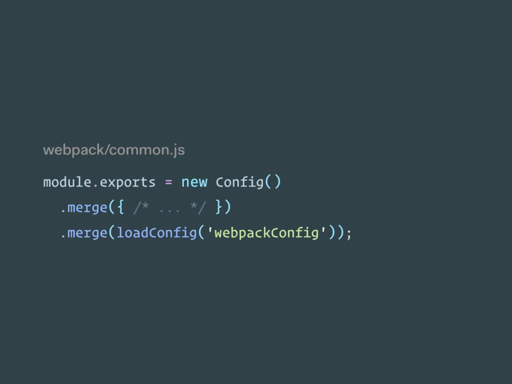 webpack/common.js