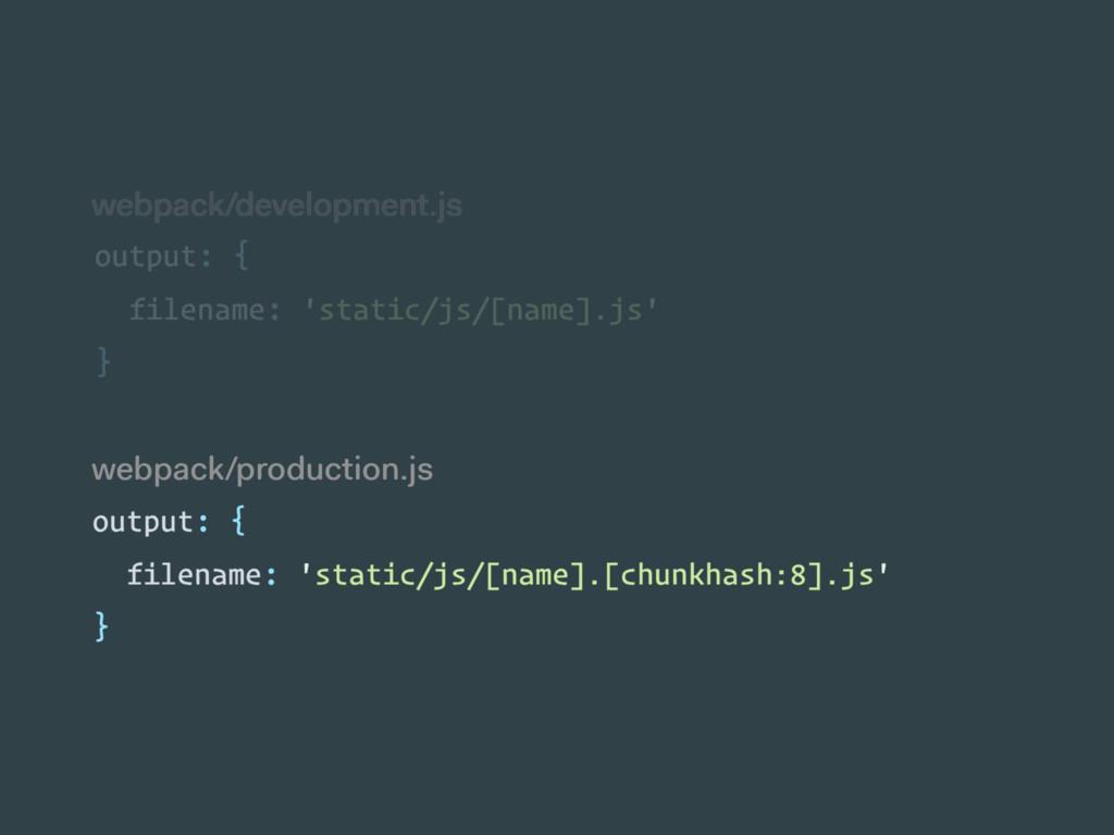 webpack/development.js webpack/production.js