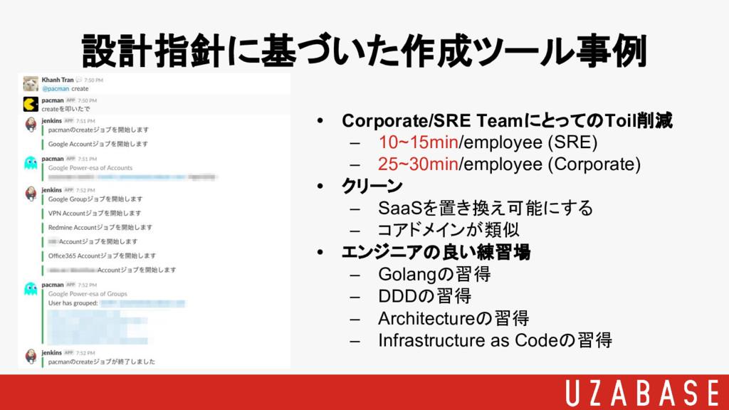 設計指針に基づいた作成ツール事例 • Corporate/SRE TeamにとってのToil削...