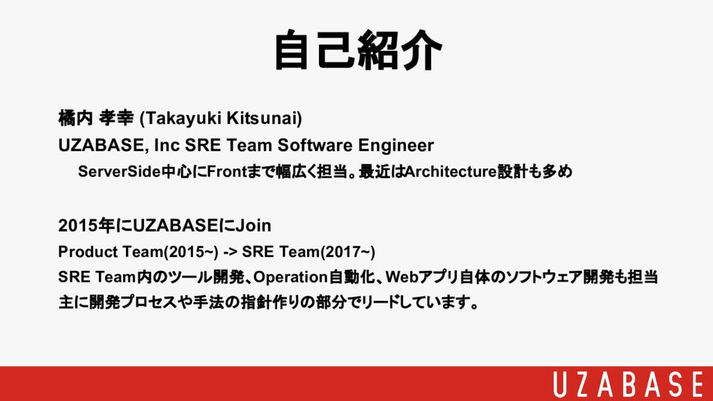 自己紹介 橘内 孝幸 (Takayuki Kitsunai) UZABASE, Inc SRE...