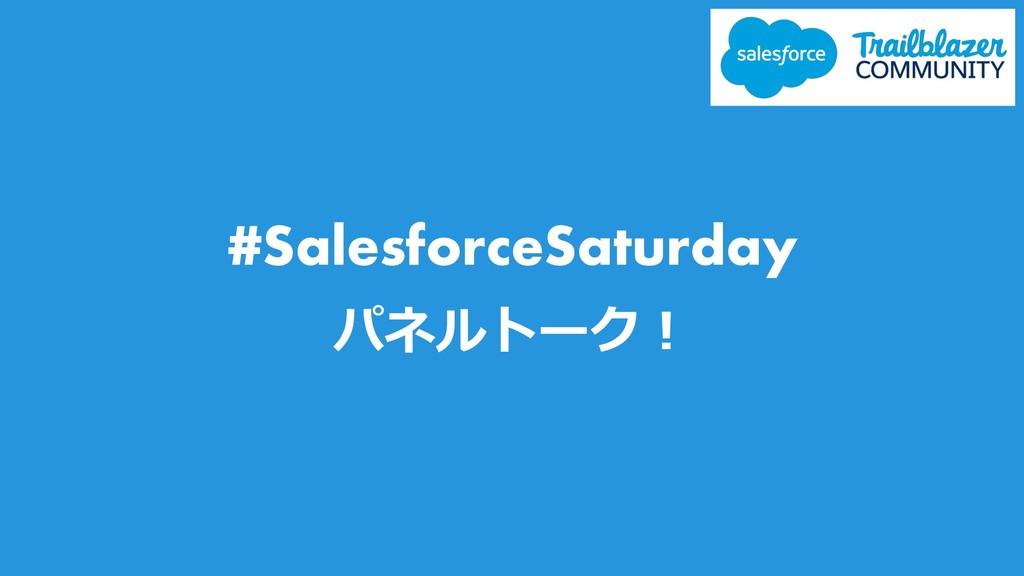 #SalesforceSaturday