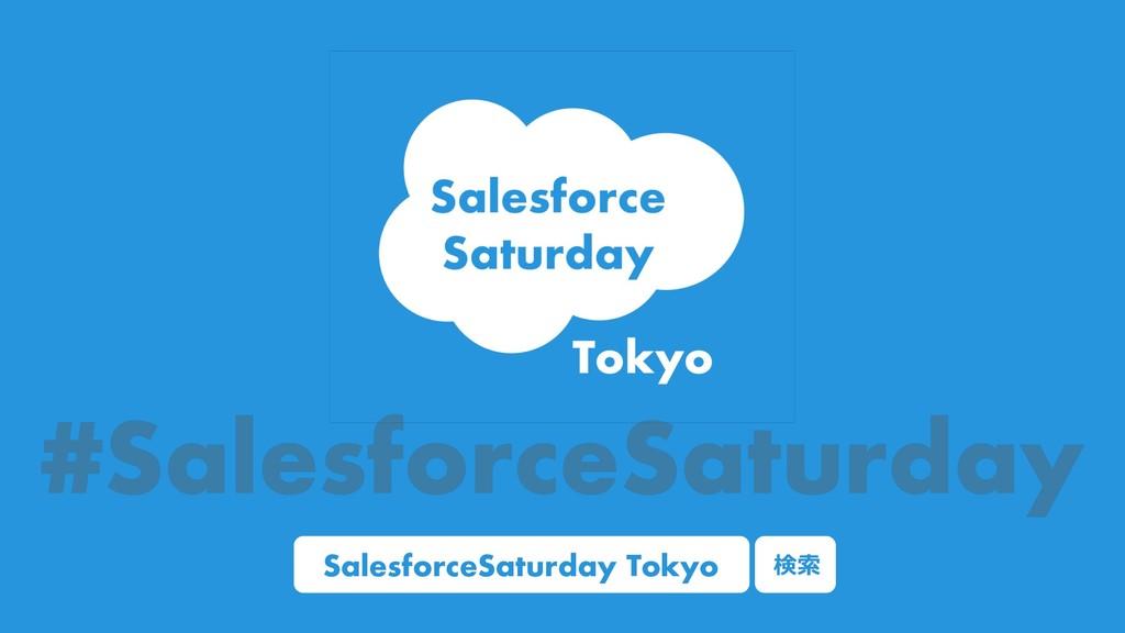 SalesforceSaturday Tokyo